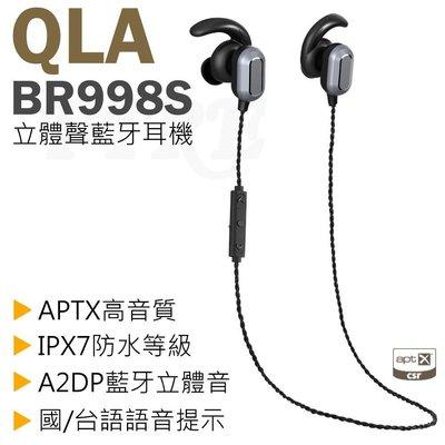 《實體店面》QLA BR998S 防水立體聲藍牙耳機 高音質 國台語語音提示 藍牙4.1 雙動力電池 IPX7防水