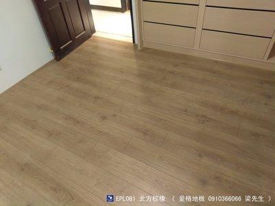 ❤♥《愛格地板》EGGER超耐磨木地板,「我最便宜」,「EPL081北方棕橡」,「現場完工照片」08101