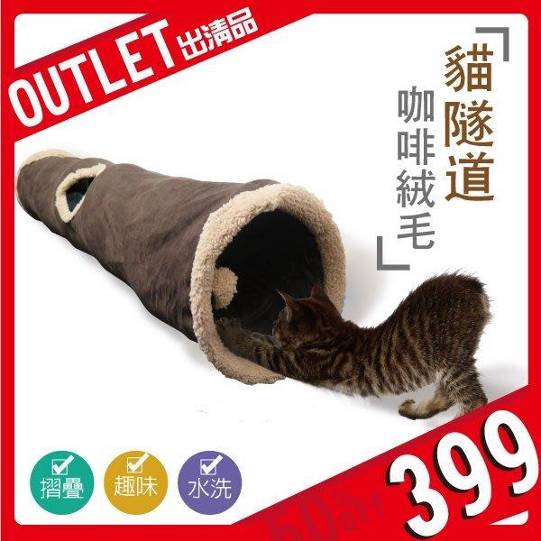 湯姆大貓 出清品《JX01咖啡毛隧道》【C4009】貓咪隧道 寵物隧道 貓帳篷 貓隧道 貓帳棚 折疊貓窩 貓玩具