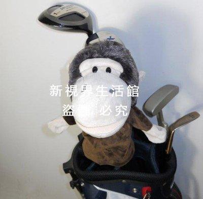 【新視界生活館】新款 高爾夫桿套 高爾夫5號木桿套 金剛猩猩款 動物桿套