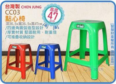 =海神坊=台灣製 CC03 點心椅 方形高腳椅 釣魚椅 休閒椅 夜市椅 露營 高47cm 50入3900元免運