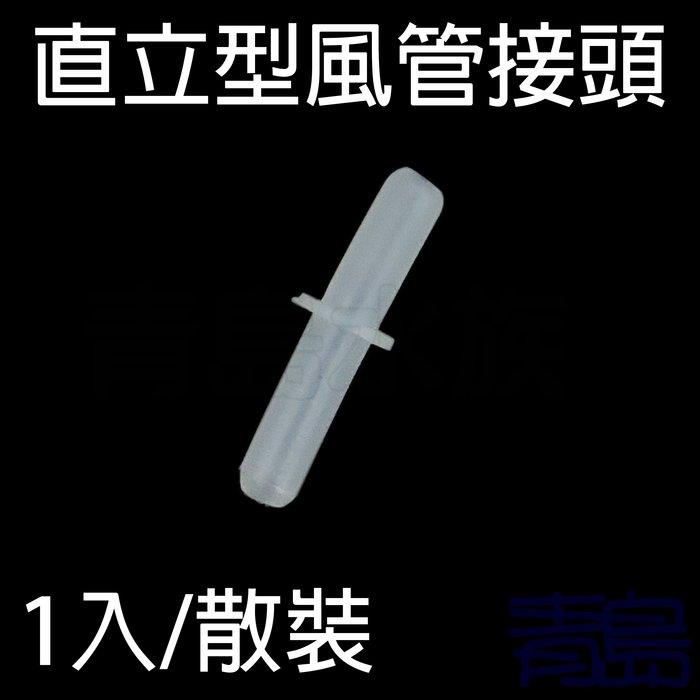 Y。。。青島水族。。。KS-IJWI-W4-1店長嚴選-DIY配管小零件 直通==直立型風管接頭1入/散裝