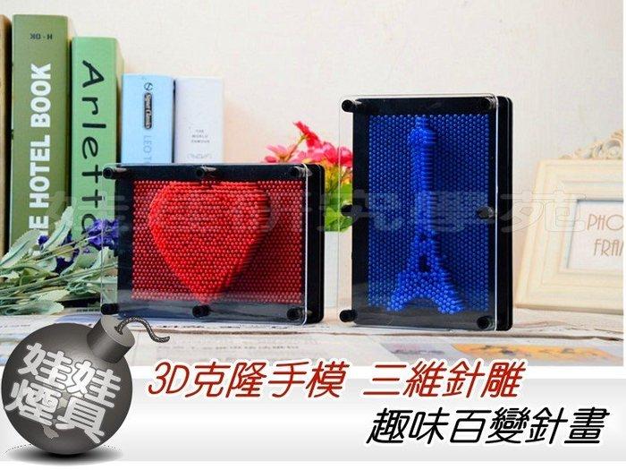 ㊣娃娃研究學苑㊣ 購滿499元免運費 3D克隆手模 三維針雕 趣味百變針畫 兒時的記憶 創造力(TOK0310)