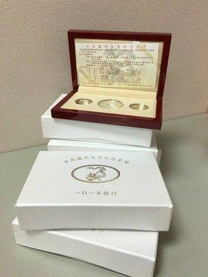 新品-民國101年,龍年生肖套幣,紀念幣,銀幣 新北市