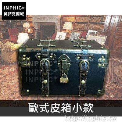 INPHIC-收納盒木箱歐式家居木質整理儲物擺飾復古仿古-歐式皮箱小款_bARX