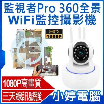 【小婷電腦*網路攝影機】全新 監視者Pro 360全景WIFI監控攝影機 1080P 移動偵測 高清夜視 拍照/錄影