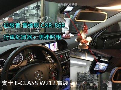 【日耳曼汽車精品】賓士 W212 實裝...