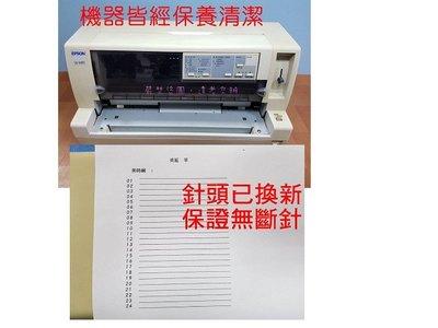 EPSON LQ-680C整新點陣印表機,24針整新印字頭( 送5個色帶+電源線~列印出貨單耐操