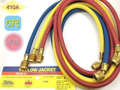 《美國YELLOW JACKET 新冷媒皮管》6尺管 No.21486 黃傑克 充灌冷媒 冷氣冷凍空調專業工具