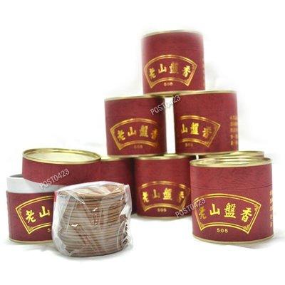 C加爾發C老山盤香/環香 檀香粉製造 46片裝小盤香 一標8罐
