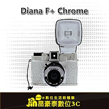 Lomography Diana F+ Chrome 銀色特別版 晶豪泰3C 專業攝影