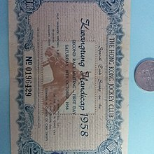 1958年秋季大彩票,有膠紙,下品,0196429,S49