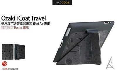 Ozaki iCoat Travel 多角度 保護套 城市 羅馬深灰 iPad 6 / 5 / Air 專用 現貨 含稅