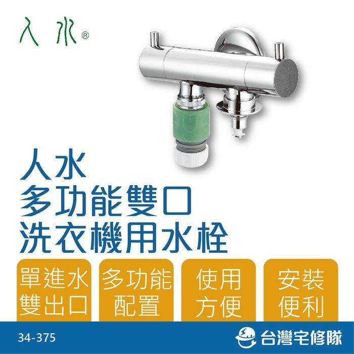 人水 多功能雙口洗衣機用水栓 34-375 洗衣機龍頭 水龍頭 雙出水─台灣宅修隊17ihome