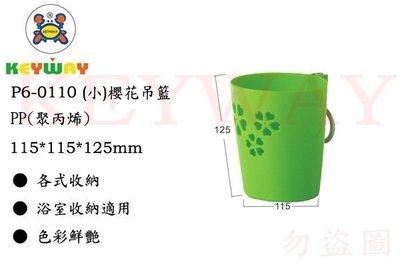 KEYWAY館 P60110 P6-0110 (小)櫻花吊籃 所有商品都有.歡迎詢問