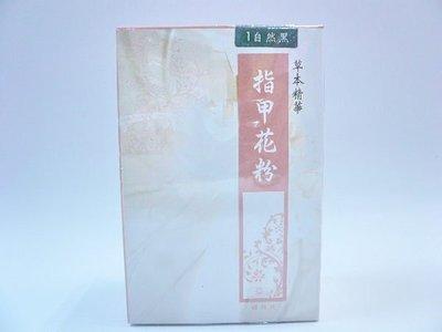 ~香草美粧~印度進口媚緦綺 萊斯特指甲花粉一盒5包入【一包50g×5包】