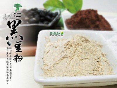 【青仁黑豆粉】《EMMA易買健康堅果零嘴坊》最簡單.最方便.最健康的食品.怎吃都很好喔!