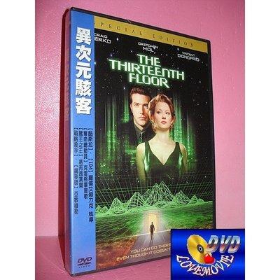 絕版片:三區台灣正版【異次元駭客The Thirteenth Floor(1999)】DVD全新未拆《葛雷茜莫爾》