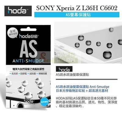 s日光通訊@HODA-AS SONY Xperia Z L36H C6602 抗刮保護貼/保護膜/抗刮疏水疏油