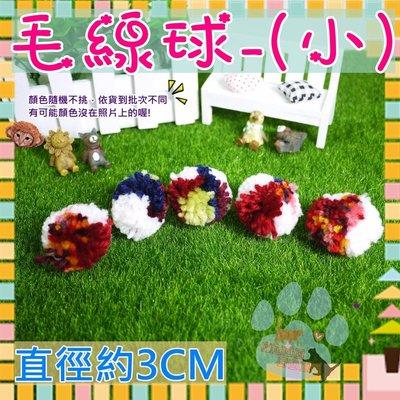 [直徑3CM] 彩色毛線球-小 顏色隨機不挑 毛絨球/ 適合貓及小型犬/貓玩具/狗玩具/逗貓玩具/寵物玩具/T606-2
