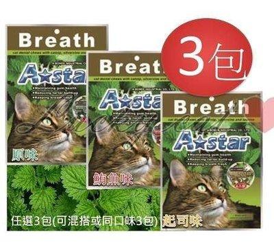 【幸運貓】(三包) A  Star 貓專用星星形薄荷潔牙骨-原味/起司/鮪魚 AB-311