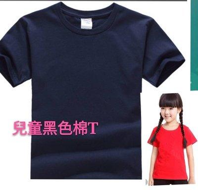 貝希小鋪  純棉兒童黑色短袖T恤