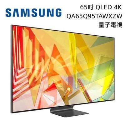 【私訊再優惠!】SAMSUNG 三星 65吋 QLED 4K 直下式 量子電視 QA65Q95TAWXZW 公司貨