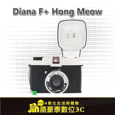 Lomography Diana F+ Hong Meow 寰奇3C 專業攝影