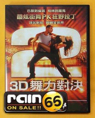 ⊕Rain65⊕正版DVD【3D舞力對決2/Street Dance 2】-街舞電影 ( 直購價)