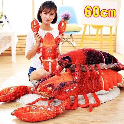 【3D仿真】60cm 巨無霸 龍蝦 抱枕 生日禮物 交換禮物 惡搞 整人 玩具布偶 蝦子 大龍蝦