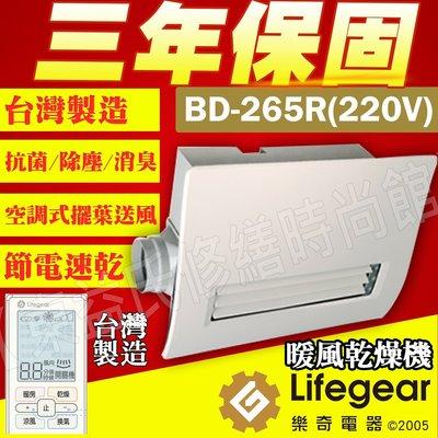【東益氏】 中日技術Lifegear樂奇BD-265R浴室暖房換氣乾燥機( 廣域送風‧無線遙控‧負離子抑菌)220V