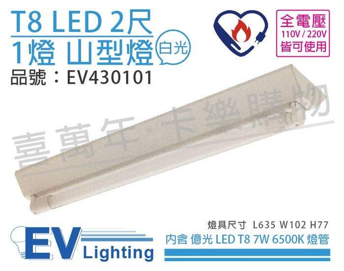 [喜萬年]含稅 EVERLIGHT億光 LED T8 7W 白光 2呎1燈 全電壓 山型燈 節能標章_EV430101