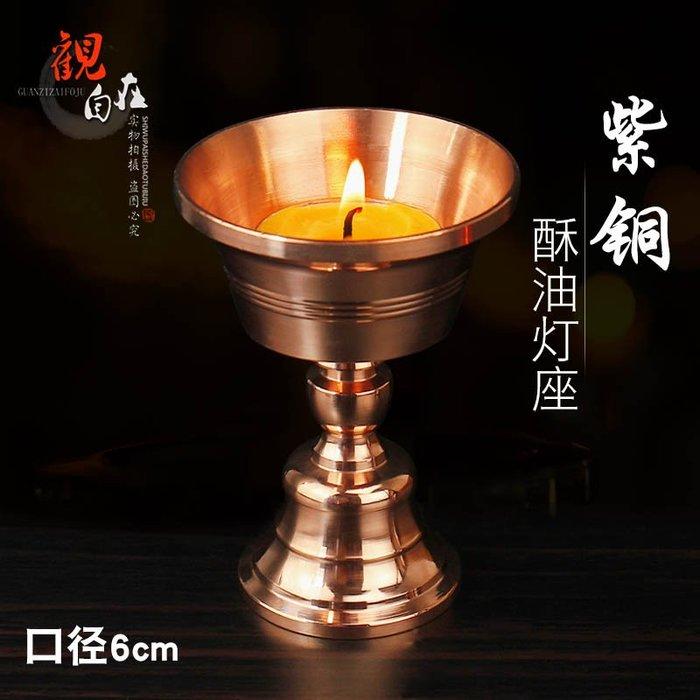 聚吉小屋 #紫銅酥油燈座供燈長明燈供佛燈具燈座可放酥油小燈固液兩用6cm