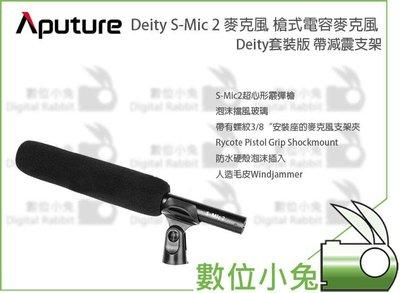 數位小兔【Aputure Deity S-Mic 2 Location Kit 麥克風減震支架套組】收音 麥克風套組版 台北市