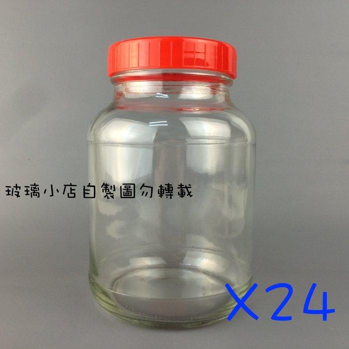 =800cc五號瓶 (紅色塑膠蓋+墊片)= 玻璃小店 一箱24支 醬菜瓶 泡菜瓶 花瓜瓶 玻璃瓶 容器