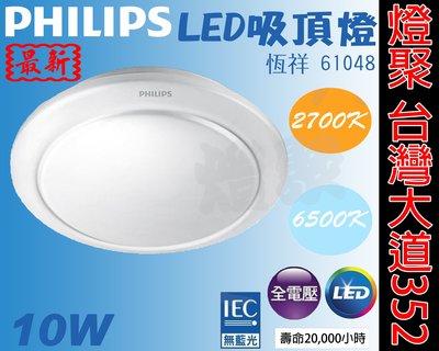 【燈聚】PHILIPS 飛利浦 恆祥 恒祥 10W LED吸頂燈 (雅致壓紋) 61048 33370 走廊 儲藏室