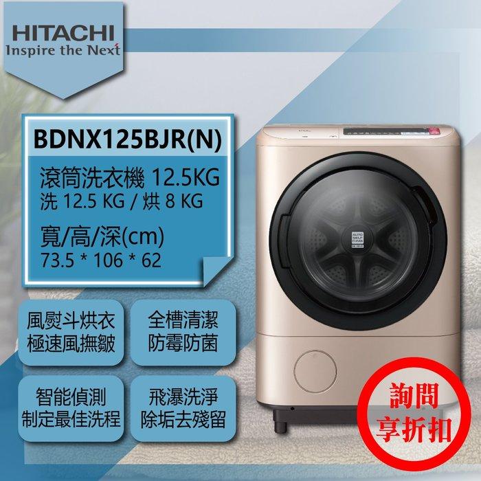 【問享折扣】日立 滾筒洗衣機 BDNX125BJR 右開版【全家家電】另售 BDNX125BHJR