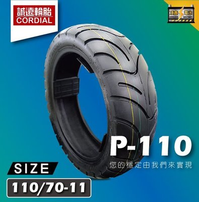 【誠遠輪胎】P-110  110/70-11 機車輪胎 11吋 高速胎 抓地強勁 防滑耐磨  破表CP值 五條免運