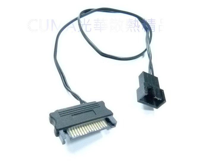 光華CUMA散熱精品*轉接線 WIP355 SATA電源 轉 風扇 小3PIN  約43公分 12V~現貨