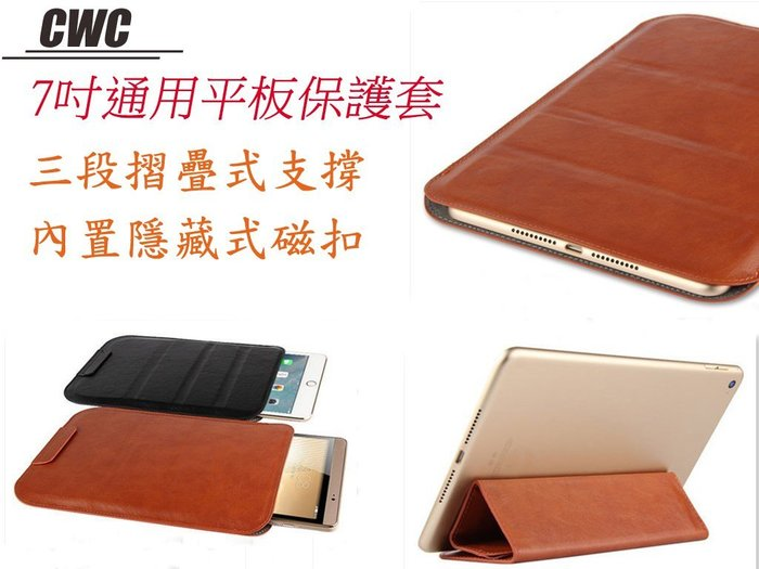 【CWC】 華為 MediaPad T2 7.0 Pro Media Pad X2 保護套 皮套 內膽包 平板保護套