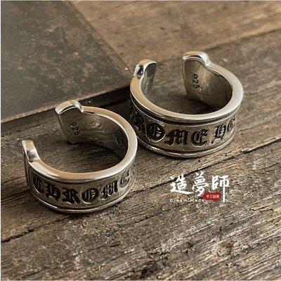 造夢師 手工訂製【Chrome Hearts】高端復刻 CH克羅心 925純銀scroll label卷軸開口戒指/指環
