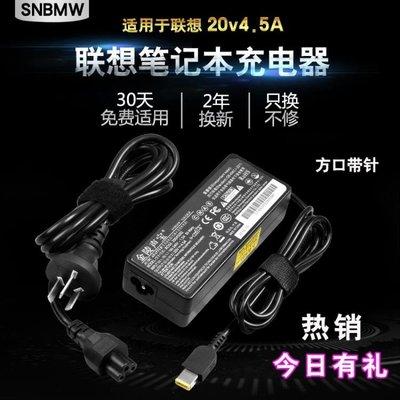 適配器 聯想筆記本充電器G50 T44...