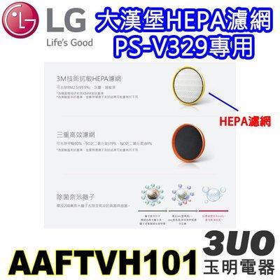 LG樂金大漢堡空氣清淨機PS-V329專用HEPA濾網《AAFTVH101》