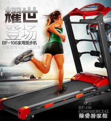 跑步機家用款超靜音折疊家庭健身房多功能電動健身器材SUN