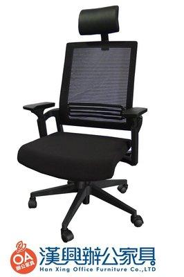 【土城OA辦公家具】  人體工學柔軟度舒適。後仰服貼。特價5800元