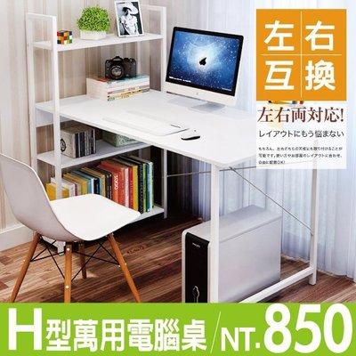 FDW【H桌S】現貨*H型萬用電腦桌左右可換/書桌/工作桌/層架/辦公桌/洽談桌/桌子