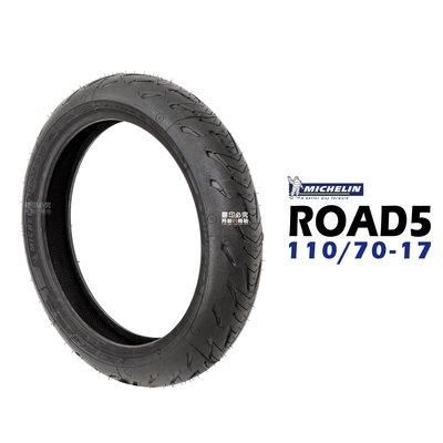 110/70-17 米其林輪胎 MICHELIN ROAD 5 110/70-17 ROAD5