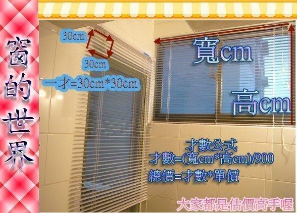 【窗的世界】20年專業窗簾製作達人 橫式鋁合金百葉窗簾DIY一才25元~人氣賣家(2)