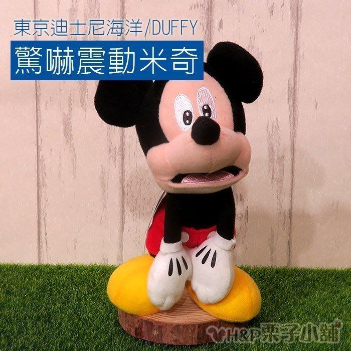 現貨 米奇 震動 娃娃 東京迪士尼海洋 驚魂古塔限定 驚嚇米奇 玩偶 (拉尾巴會動顫抖)[H&P栗子小舖]
