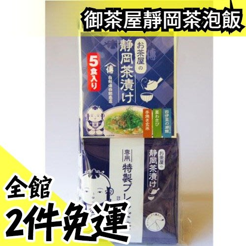 日本 御茶屋靜岡茶泡飯 5食【水貨碼頭】